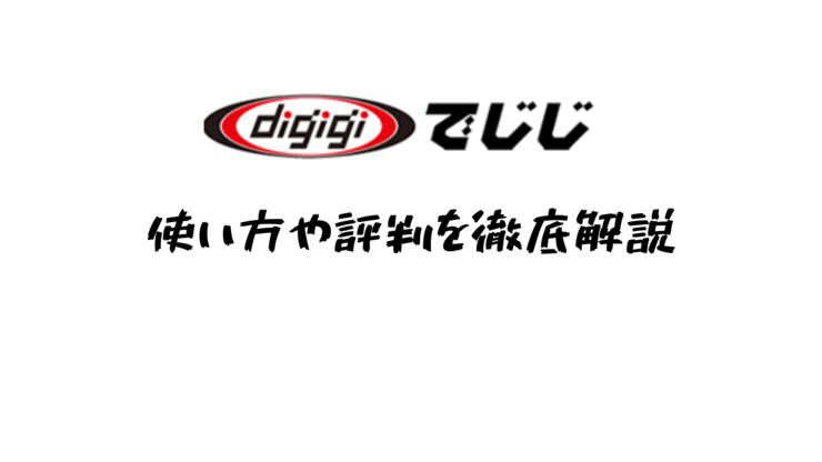 digigi(でじじ)の使い方や評判