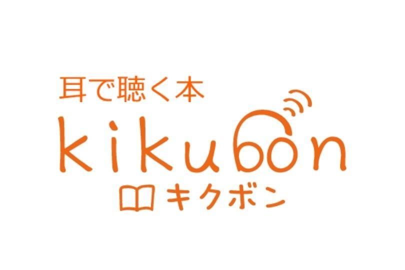 聴いて楽しむkikubon(キクボン)の特徴や使い方を徹底解説