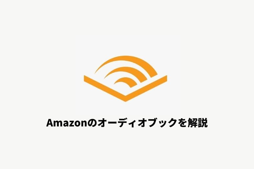 Amazonのオーディオブックを徹底解説|評判や使い方・解約までわかりやすく紹介
