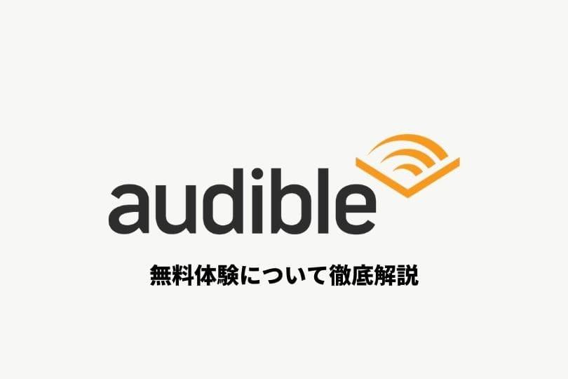 Audible(オーディブル)の無料体験を徹底解説|本当に無料で使えるのかを検証