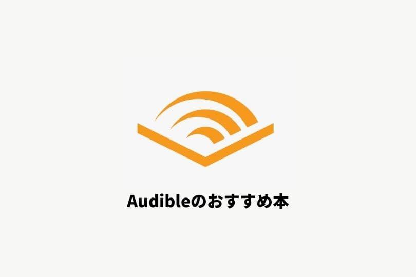 Audibleで聴きたい人気のおすすめ本をジャンル別に紹介