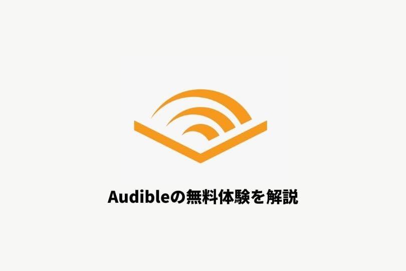 Audible(オーディブル)のポッドキャストとは?概要やおすすめコンテンツを紹介