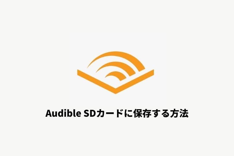 Audible(オーディブル)をSDカードに保存する方法を解説