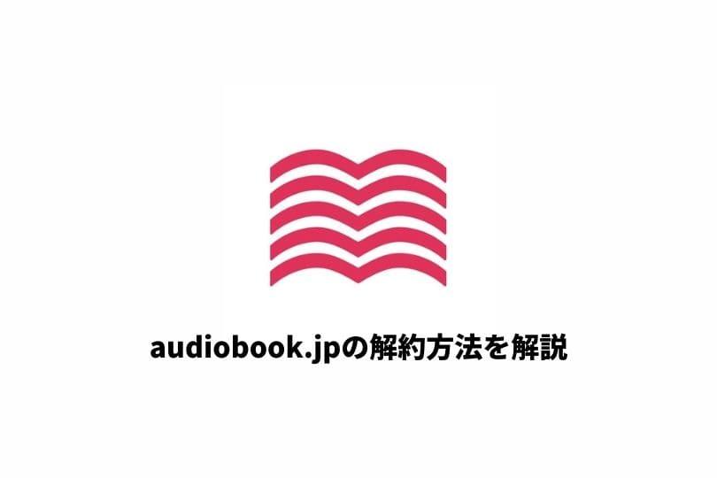 audiobook.jp の解約・退会方法の手順をプラン別にわかりやすく解説