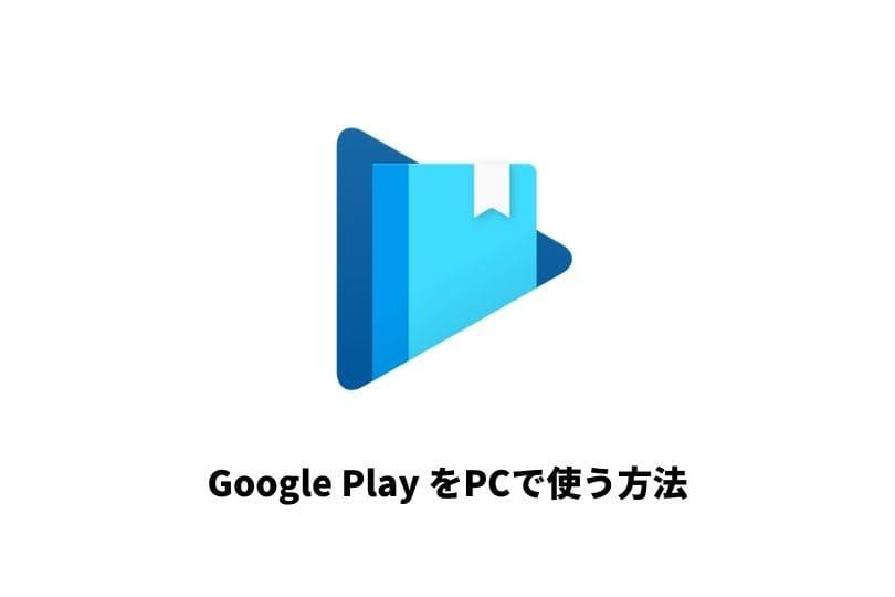 Google Play ブックスのPCでの使い方|書籍の購入方法と閲覧方法・PDFのアップロードを詳しく解説