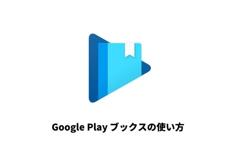 Google Play ブックスの使い方をわかりやすく解説