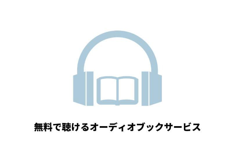 無料で聴けるおすすめのオーディオブックサービス9選を紹介
