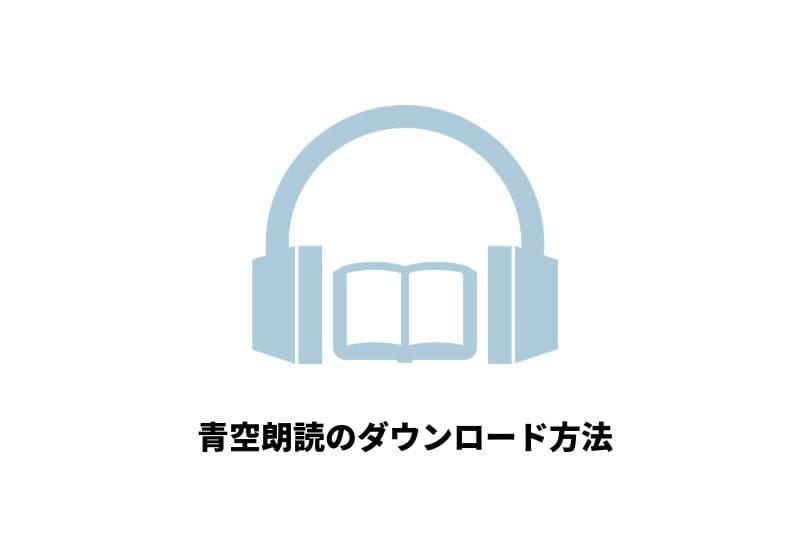青空朗読のオーディオブックをダウンロードする方法を解説