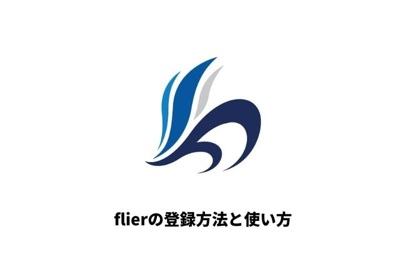 要約アプリ「flier」の登録方法から便利な使い方、解約までをわかりやすく解説